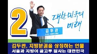 [KBS시사직격]김두관_지방분권의상징_서울과지방이_골고…