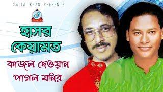 হাসর কেয়ামত - Kajol Dewan & Pagol Monir - Hasor Keyamot | Pala Gaan