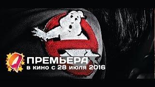 Охотники за привидениями 3 (2016) первый дублированный русский HD трейлер