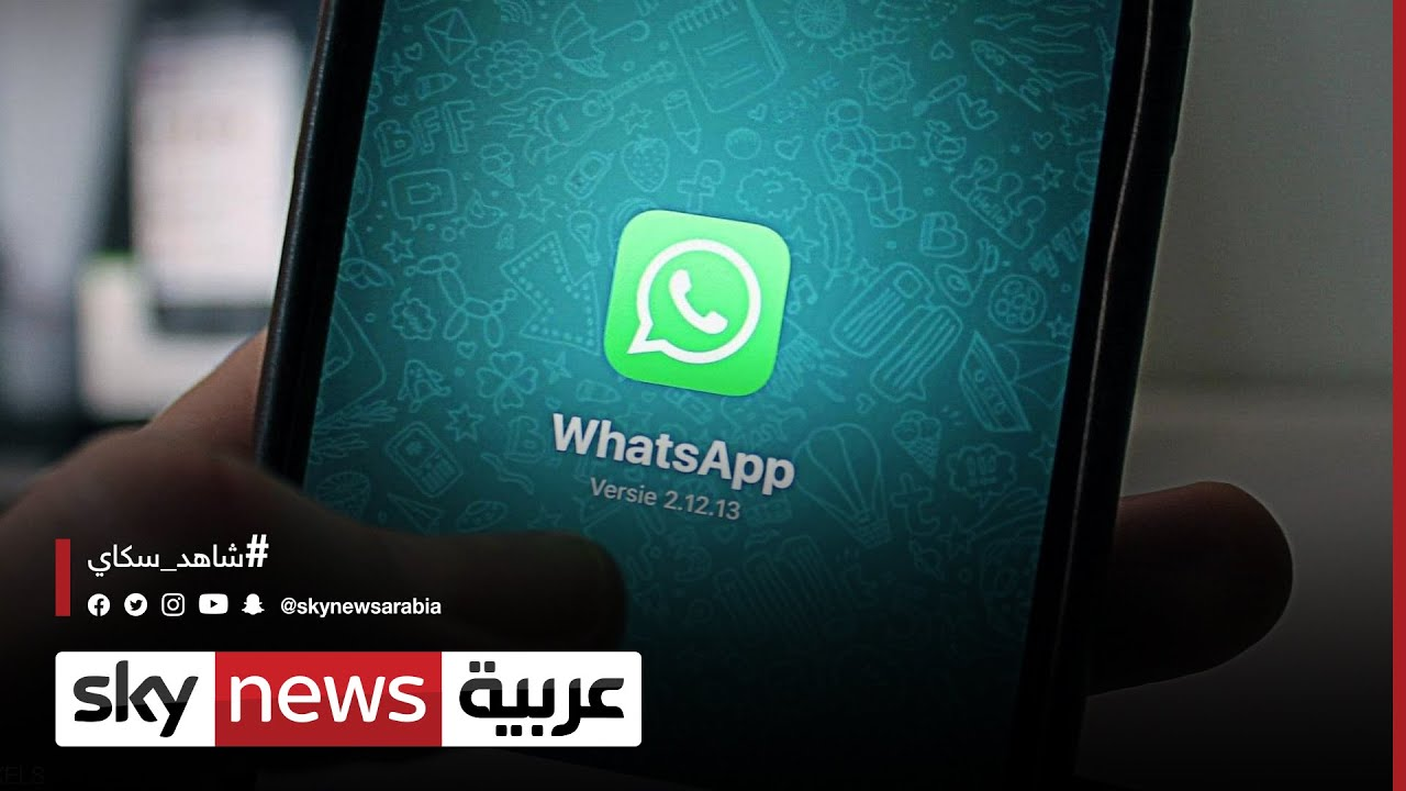 اتهامات لـ-واتساب- بأن شروط الاستخدام الجديدة غامضة  - نشر قبل 11 ساعة