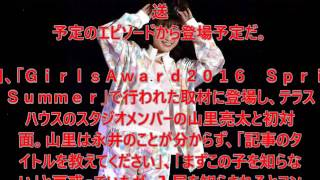 """永井理子 """"日本一かわいい女子高生""""がテラハ新メンバーに 引用元 http:/..."""