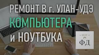 Ремонт компьютера и ноутбука в Улан-Удэ