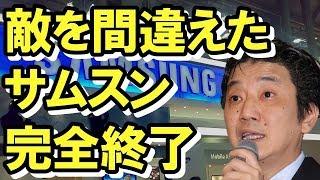 【渡邉哲也】韓国経済 完全終了!勝負相手を間違えサムスンに手立てナシ!