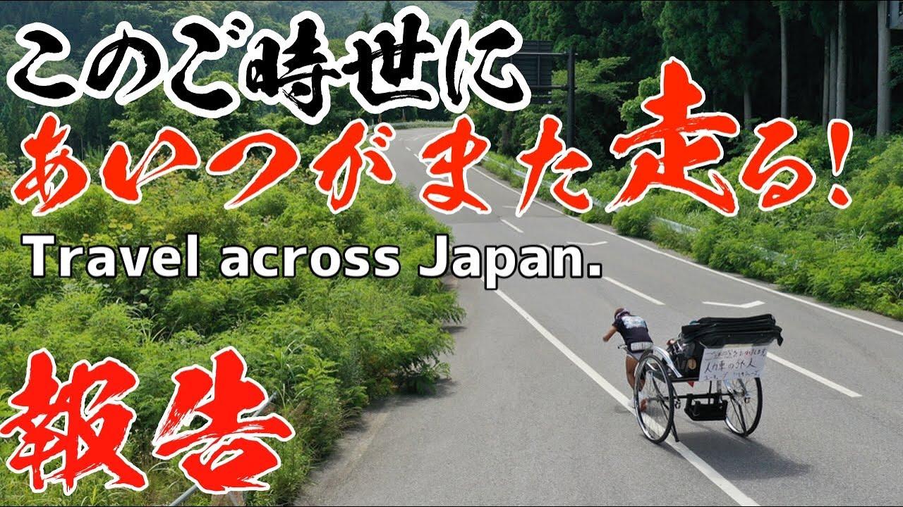 【企画発表】あの男がまた走り出した。次の舞台は○○だ!!(リキシャーズ東北編)  Rickshaw goes across Japan.