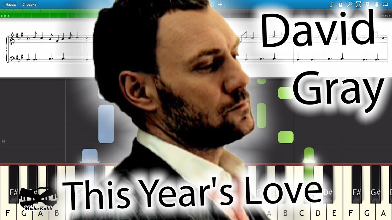 Years Love David Grey Lyrics