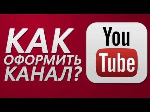 Как оформить канал на youtube? (НОВЫЙ ДИЗАЙН КАНАЛА!)
