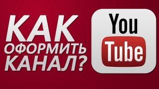 Как оформить канал на youtube? (НОВЫЙ ДИЗАЙН КАНАЛА!)(Получи бесплатно видеокурс по созданию видео: http://video4website.ru/kurs3 Как оформить канал на youtube? (НОВЫЙ ДИЗАЙН..., 2013-05-23T14:09:41.000Z)