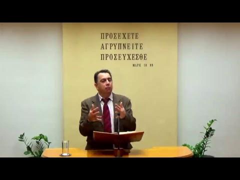 06.03.2019 - Α' Πέτρου Κεφ 1 - Τάσος Ορφανουδάκης