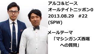 テーマ「太田プロ毒舌王への質問」、アルコ&ピースANN0 2013年8月29日 ...