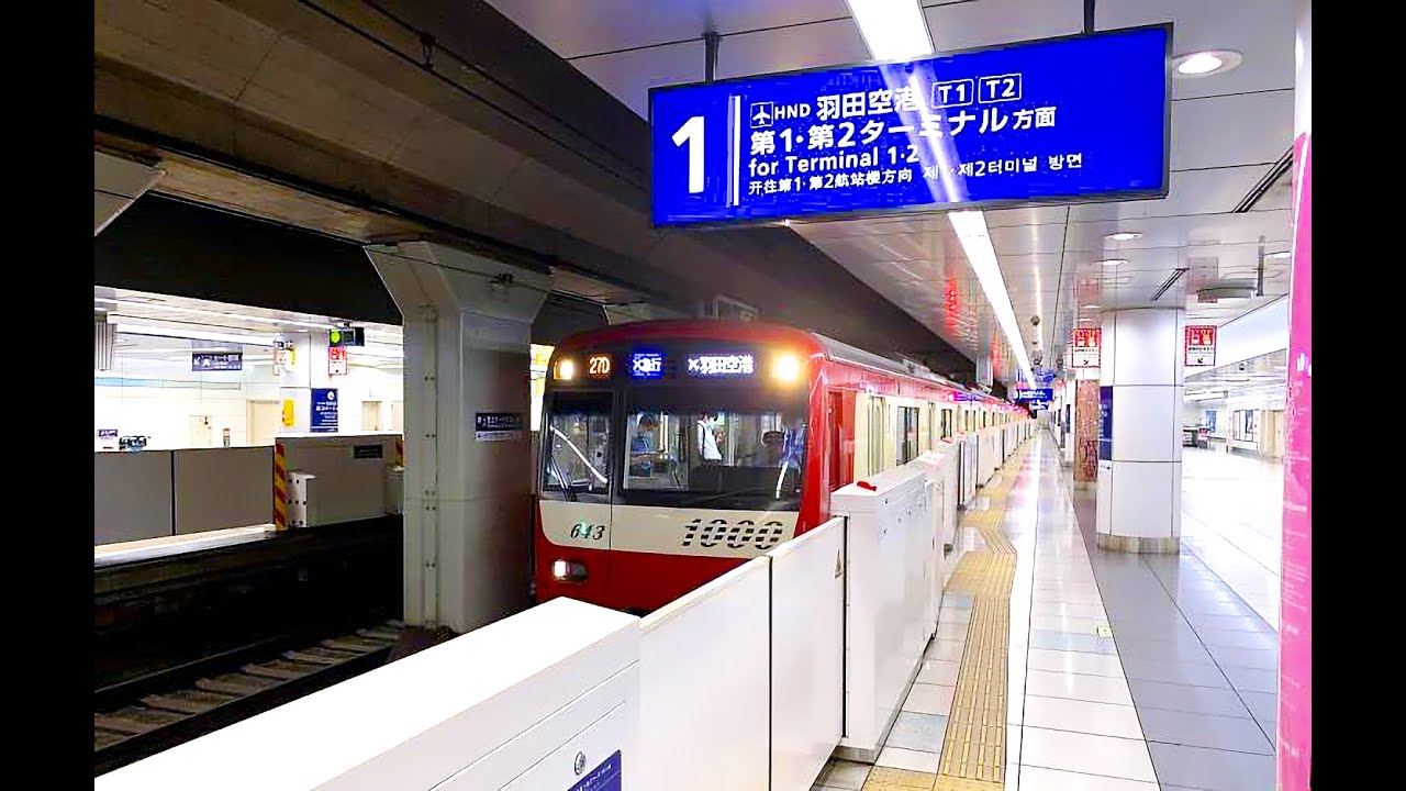 駅 羽田 三 空港 第 ターミナル 羽田空港第3ターミナル駅