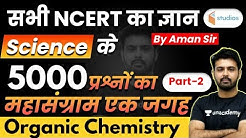 Organic Chemistry | 5000 GS Questions Series | By Aman Sir | Part-2