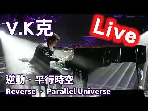 [LIVE]V.K克-TICC 逆動‧平行時空 - Reverse ‧ Parallel Universe