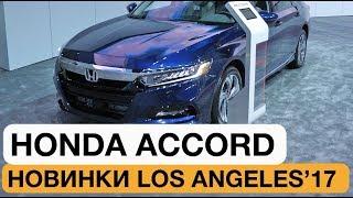 Самая странная новинка от Honda // Лос-Анджелес 2017