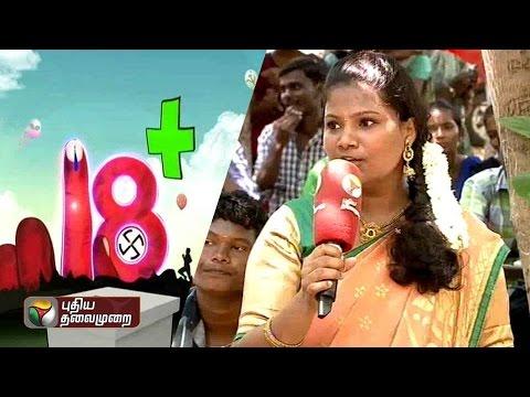 Tamilnadu Voter 18 Plus  Urumu Dhanalakshmi College Trichy (24/04/2016) |  Puthiya Thalaimurai TV