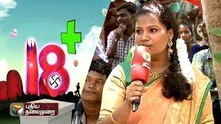 Tamilnadu Voter 18 Plus Urumu Dhanalakshmi College Trichy (24/04/2016)   Puthiya Thalaimurai Tv