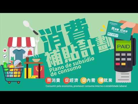 【金融管理局】電子消費卡網上登記示範(字幕版)