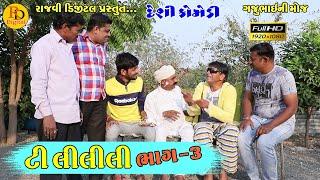 ટી લીલીલી ભાગ-૩ || Ti lilili bhag-3 || Gajubhai ni Moj || Deshi Comedy Video || Hd Video ||