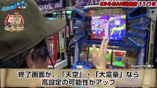 ゆう坊のレジェンドを目指せ! 〜伝説の男に俺はなる〜 vol.8