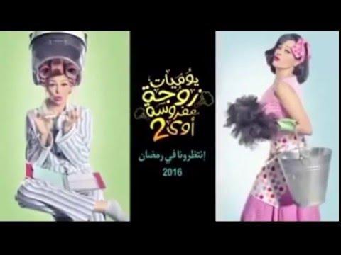 اعلانات مسلسلات رمضان 2016  حصريا