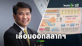 """โฆษก ตอบข้อสงสัย """"เลื่อนออกสลากฯ"""" ช่วยลดการระบาดเชื้อโควิด-19   ถามตรงๆกับจอมขวัญ   ThairathTV"""