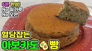 아보카도 다이어트 당뇨빵 | 초간단 6분완성 실패없는빵…