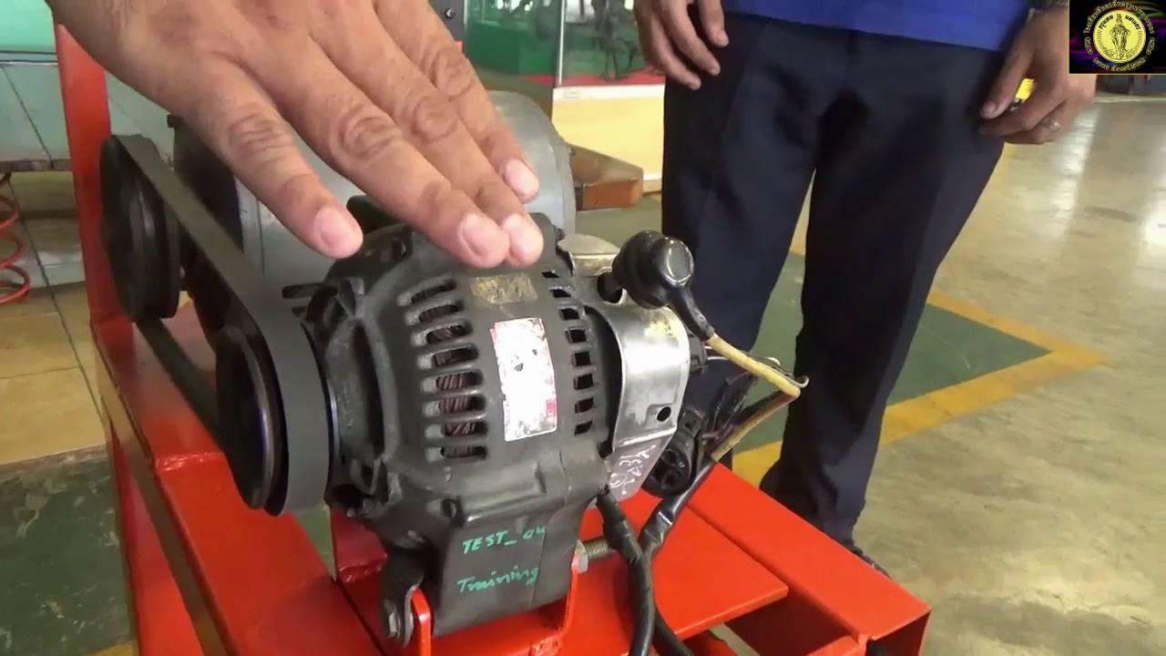 เ ช็คไดชาร์จรถยนต์ อุปกรณ์ประกอบการสอนไฟฟ้ารถยนต์ โดยอ
