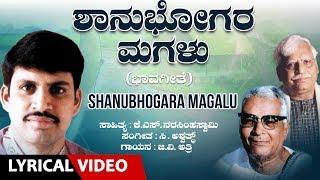 Shanubhogara Magalu Song with Lyrics | G V Atri | C Ashwath |K S Narasimha Swamy|Kannada Bhavageethe