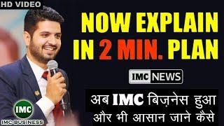 """2 मिनट में समझाएं """"IMC BUSINESS PLAN""""  तो देखें यह वीडियो ! Informational Video By Amandeep Singh"""