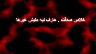 اغنية سيبها بظروفها نادر حمدي