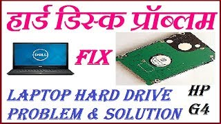 HARD DISK NOT WORKING / NOT DETECT /NO BOOTABLE  DRIVE FOUND -SOLUTION IN LAPTOP लैपटॉप हार्ड डिस्क