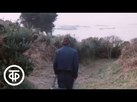 В.Гюго. Труженики моря. Серия 1. Дьявольский корабль (1986)