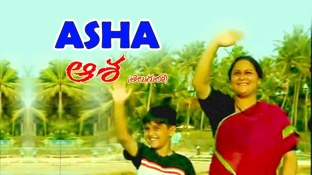 My Hope AASHA – ఆశ (తెలుగులో) short film – A wish – Christian short film latest,