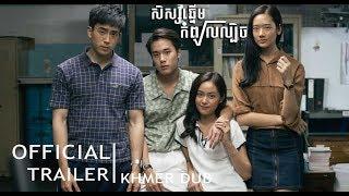 Video សិស្សឆ្នើមកំពូលល្បិច ឬ Bad Genius Official Trailer I Khmer Dub download MP3, 3GP, MP4, WEBM, AVI, FLV Agustus 2017