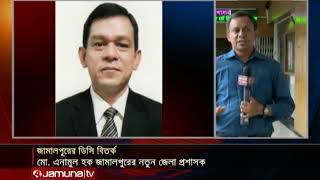 জামালপুরের ডিসি ওএসডি, ফেরত নেয়া হবে পদক | Jamuna TV