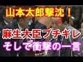 【山本太郎】麻生大臣を激怒させる!数々の無礼な態度に激怒・・からの、最後の言葉で衝撃の一撃。