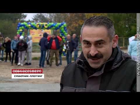 НТС Севастополь: 17.11.2018 В Севастополе прошёл субботник плоггинг