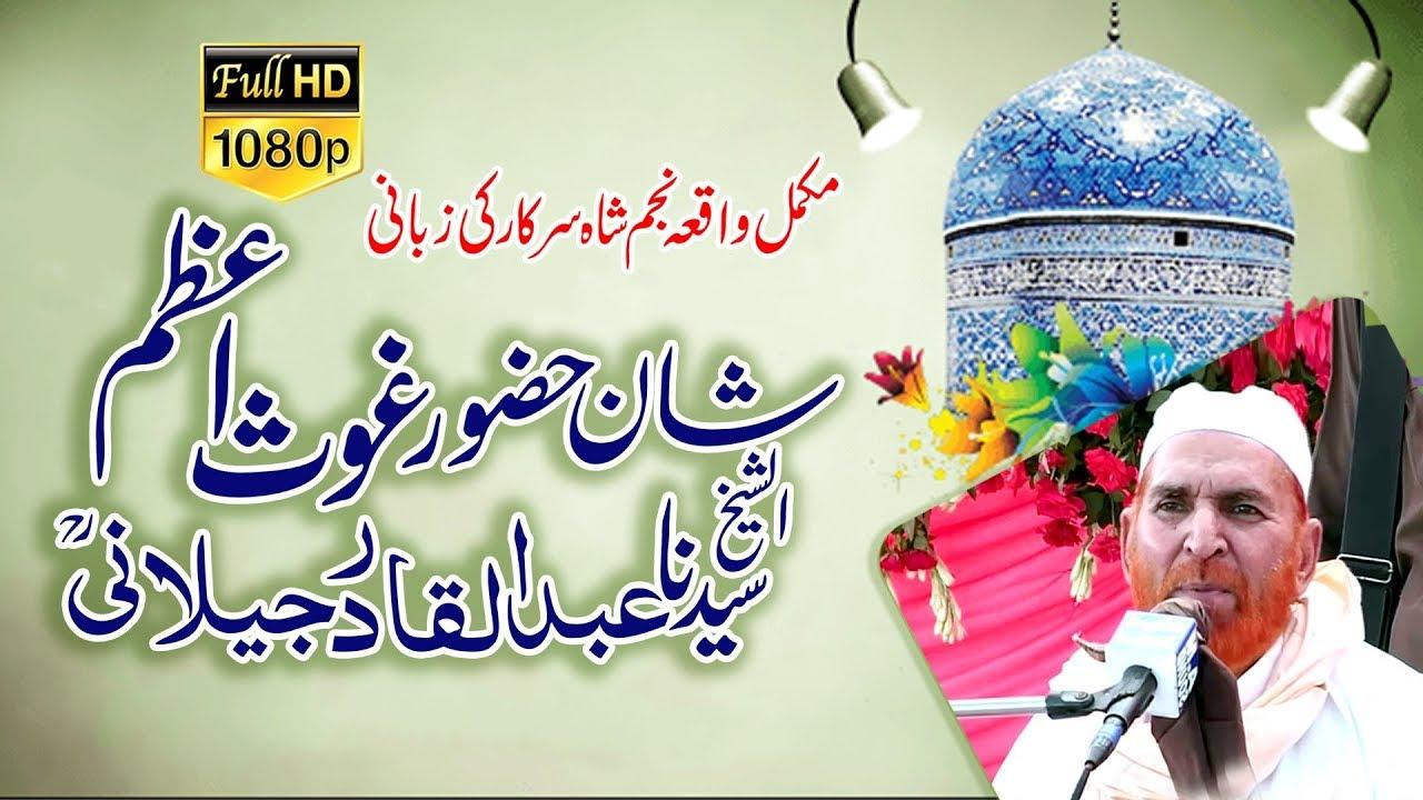 Download Najam Shah New Bayan | Shan e Ghous e Azam | Full HD Video | REC BARKATI MEDIA