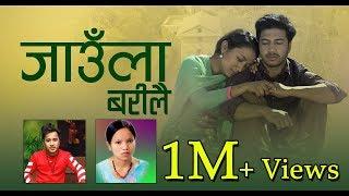 Jaula Barilai ll Bishnu Majhi & Bhagirath Chalaune ll Ft. Devendra Bablu & Rubina New Song 2075