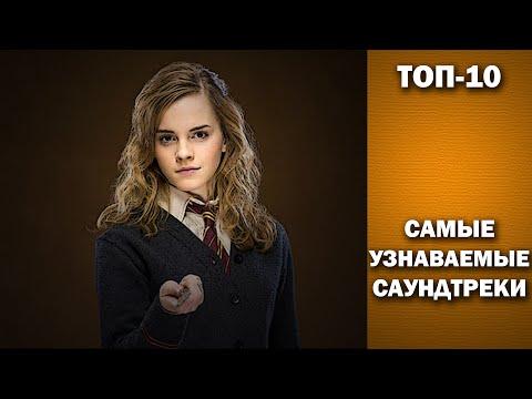 ТОП-10. Самые узнаваемые саундтреки - Видео онлайн