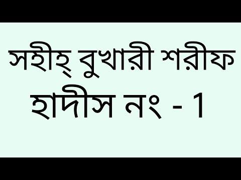 Bukhari Sharif Bangla Hadis 1
