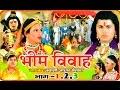 भीम विवाह सम्पूर्ण कथा || Bhim Vivah || Swami Adhar Chaitanya || Hindi Kissa Kahani video