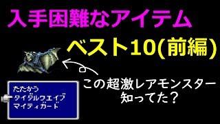 【FF5】入手困難なアイテムベスト10(前編) ~ FINAL FANTASY V thumbnail
