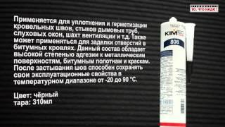 Битумный герметик KIMTEC 808 - купить герметик, какой герметик для кровли труб наружных работ(Строймаркет