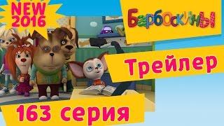 Барбоскины - Лучик. Трейлер новой 163 серии