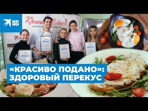 Кулинарный поединок «Красиво