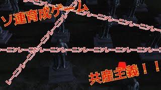 【共産主義実況】ソ連育成ゲーム【資本主義はゴミ】 thumbnail