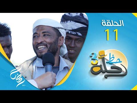 برنامج رحلة حظ 3 | مع خالد الجبري و النجوم حول اليمن | الحلقة 11