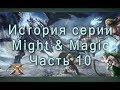 История Серии Might and Magic (10) - Legacy