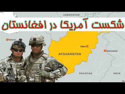 چرا آمریکا نتوانست در بازسازی افغانستان موفق باشد