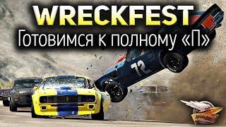 Стрим - Wreckfest - Готовимся к полному Пи...